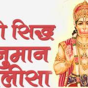 shri hanuman chalisa yantra (1)